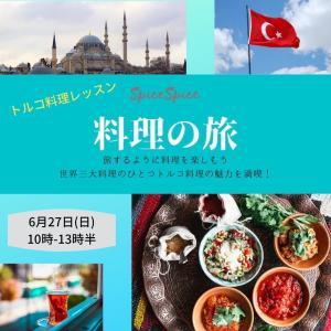 日程変更★6/27★料理の旅-トルコ料理-
