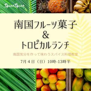 7/4★南国フルーツ菓子&トロピカルランチ