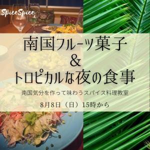 8/8★南国フルーツ菓子&トロピカルな夜の食事
