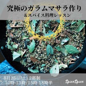 8/28★究極のガラムマサラ作り&スパイス料理レッスン