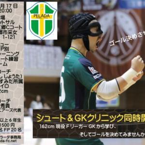 11月17日(日)は 岸将太選手によるGKクリニック& シュートクリニック開催です‼️