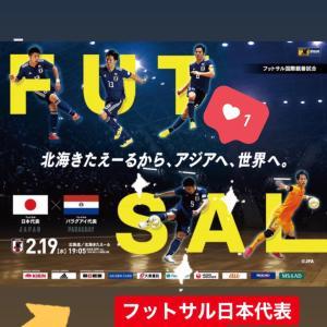3月1日 ペラーダキッズスクール開催⚽️ 日本代表選手も
