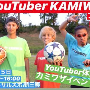 YouTuber体験イベント YouTuber 24.6万人KAMIWAZAさん