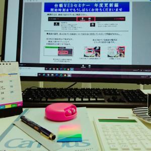 WEBセミナーで勉強DAY♪♪♪