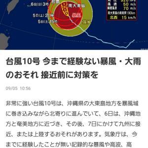 今までにない相当ヤバい台風!?