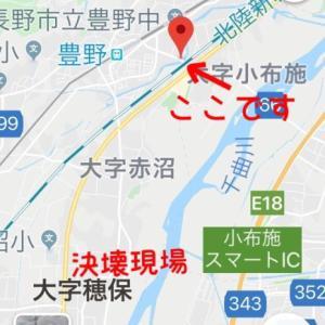 長野の姪っ子の家が台風の被害にあいました。