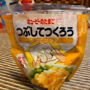 キューピーの たまごサラダが便利!