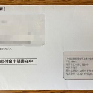 特別定額給付金の申請書が キターッ!!