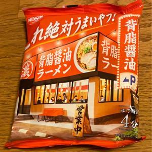 「これ絶対うまいやつ!」っていう袋麺を買いました。
