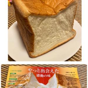 高級食パンをいただきましたー٩(ˊᗜˋ*)و♪