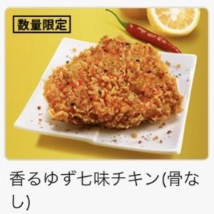 """ケンタッキー 「ゆず七味チキン」食べました(◍˃̶ᗜ˂̶◍)ノ"""""""