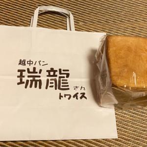 """トワイスの食パンをいただきましたー(◍˃̶ᗜ˂̶◍)ノ"""""""