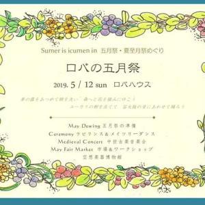 【出店情報】5/12 ロバの五月祭♪