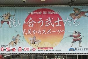 国立公文書館「競い合う武士たち展」見てきました。