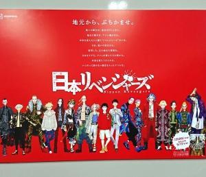 JR東京駅に「日本リベンジャーズ」。キャラの47都道府県の方言ポスターが勢揃い