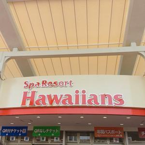 ハワイアンズ 初来訪記