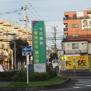 有限会社・ネオン電柱広告写真鑑賞会(2019年11月)=日光旅行&薬用植物園ネオン