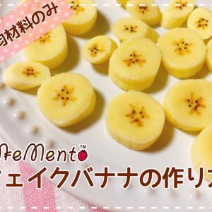 100均材料だけで出来る♪フェイクスイーツ バナナの作り方