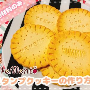 100均材料で作るスタンプクッキーの作り方(フェイクスイーツ)