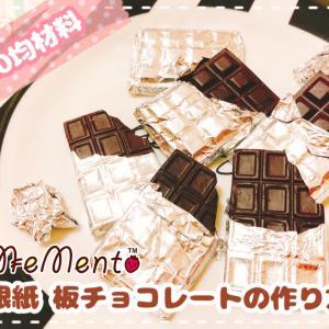 100均材料で簡単に作れる♪フェイクスイーツ 銀紙付き板チョコレートの作り方