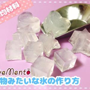 100均材料で作れる♪本物そっくりな氷の作り方