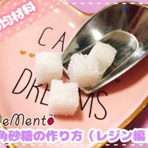 100均材料のみで作れる♪食品サンプル 角砂糖の作り方(レジン編)フェイクスイーツ