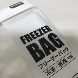 セリアのシンプルフリーザーバッグ