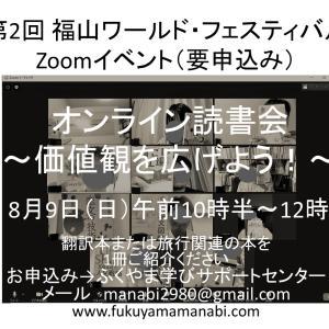 8/9(日)オンライン読書会~価値観を広げよう! 主催:ふくやま学びサポートセンター