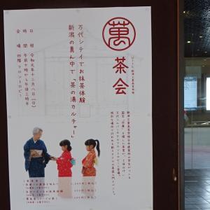 萬茶会with新津工業高等学校