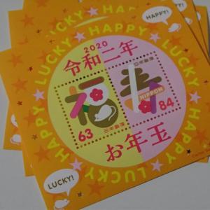 お年玉切手シート2020