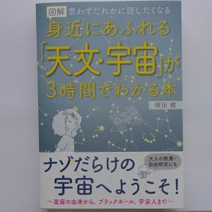 『図解 身近にあふれる「天文・宇宙」が3時間でわかる本』(塚田健 著/明日香出版社)