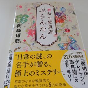 『春待ち雑貨店ぷらんたん』(岡崎琢磨 著/新潮文庫)