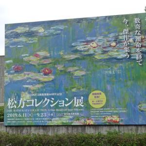 松方コレクション展・国立西洋美術館開館60周年記念