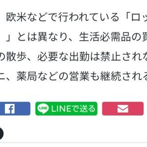 使えない日本の非常事態宣言