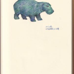 エジプト美術 IX ーカバー  Egyptian Art IX -Hippo-