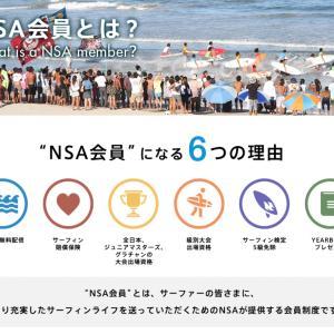 2020年度NSA会員募集のお知らせ♪サーフィン保険にも自動加入!