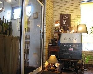 KABUTOS CAFE ~その2~ (鵠沼海岸 カフェ)