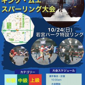 第15回「キング・ムエ スパーリング大会」開催決定☆
