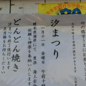 第13回鎌倉検定3級~汐まつりはどこで行われるか?~