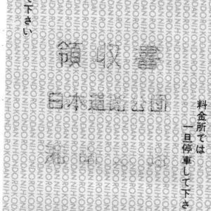 第13回鎌倉検定3級~湘南有料道路~