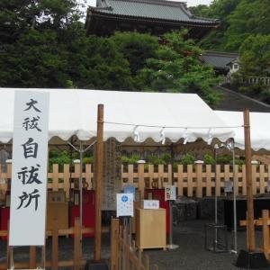 大祓の自祓所~鶴岡八幡宮~