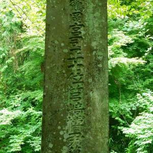 鶴岡八幡宮の初代宮司筥崎博尹の墓