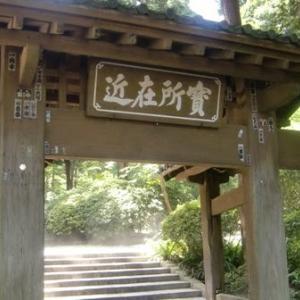 北鎌倉:浄智寺の総門