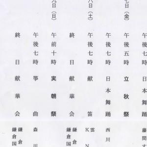 2020ぼんぼり祭日程~鶴岡八幡宮~