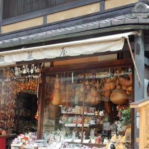 三年坂の瓢箪屋さん。~京都:清水寺~