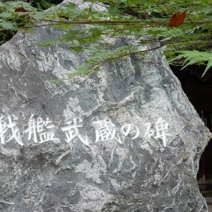 戦艦武蔵の碑~大宮氷川神社~