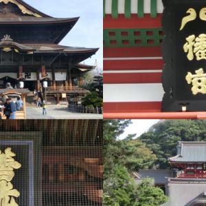 信濃善光寺と鶴岡八幡宮