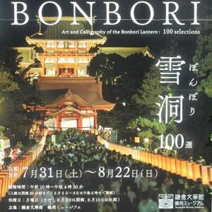 2021ぼんぼり祭特別展「雪洞100選」~鶴岡八幡宮~