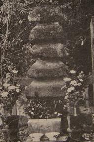 昭和の時代の源頼朝墓