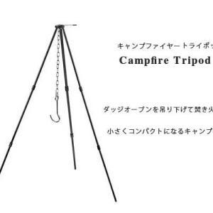 焚き火料理ギア  超コンパクトになる「Campfire Tripod」